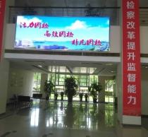 苏州检察院全彩显示屏