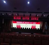苏州学校报告厅P3大屏